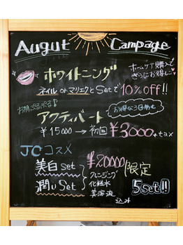 8月キャンペーン